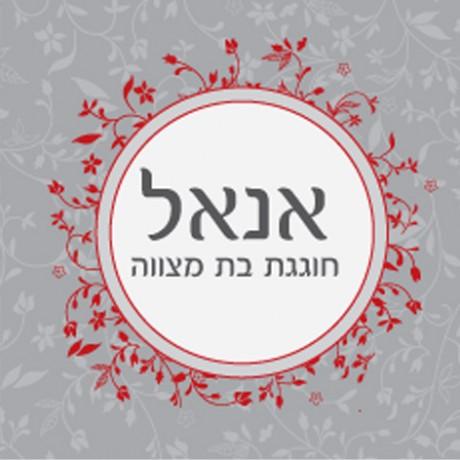 עיטור  אדום עגול (אנאל בת מצווה)