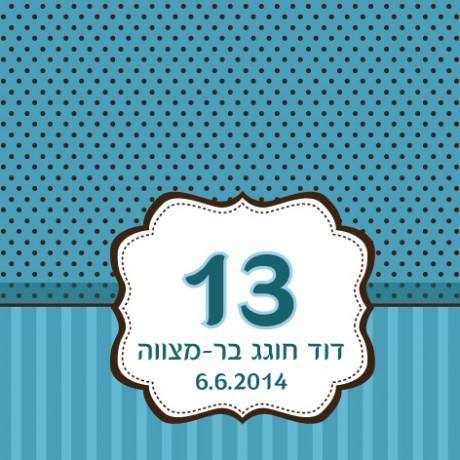 פסים ונקודות כחול (13 בר מצווה)