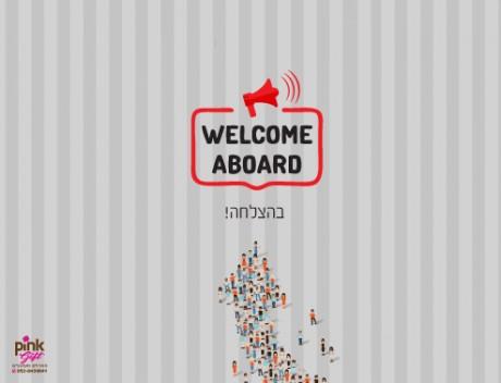 אנשים (welcome aboard)