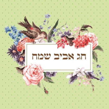 אביבי פרחים וציפור