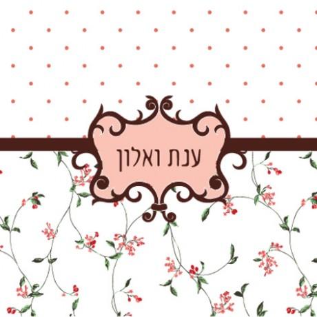 עיצוב לחתונה (ענת ואלון)